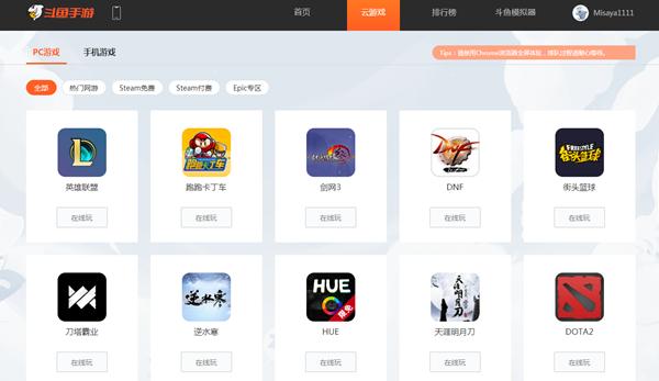 虎牙斗鱼网易云联合推出云游戏平台_无需下载打开畅玩